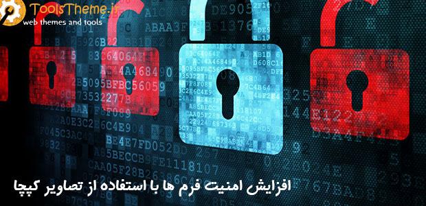 آموزش ساخت تصویر تصادفی امنیتی در php