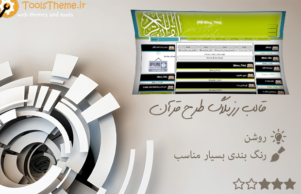 قالب سه ستونه ی روشن طرح قرآن برای رزبلاگ