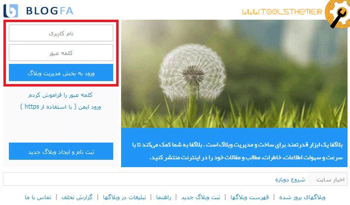 صفحه ی اصلی سایت بلاگفا