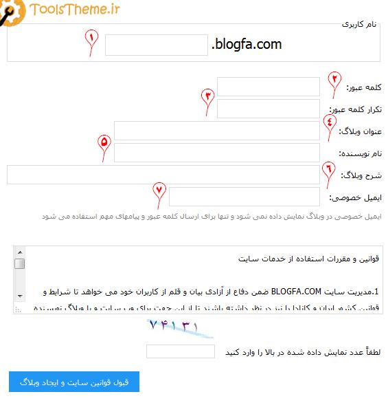 صفحه ی عضویت بلاگفا