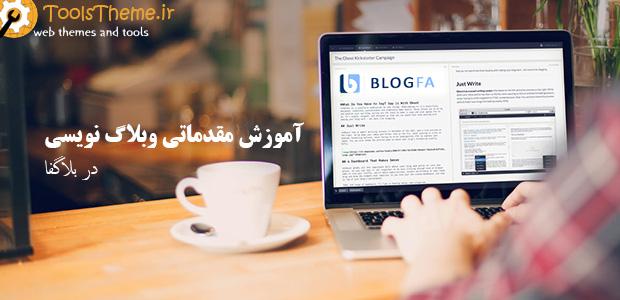 آموزش وبلاگ نویسی مقدماتی قسمت اول