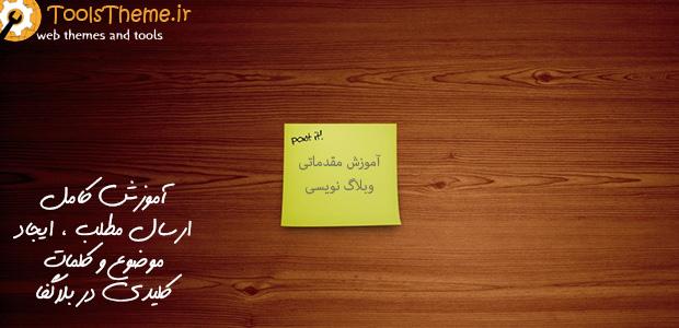 آموزش وبلاگ نویسی مقدماتی قسمت دوم