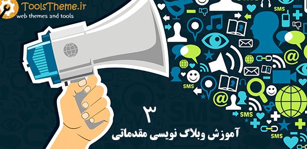 آموزش وبلاگ نویسی مقدماتی قسمت سوم