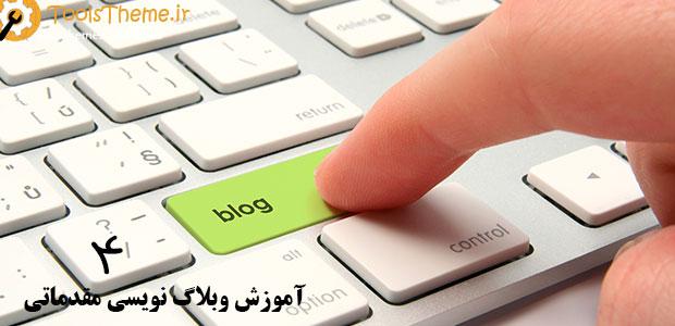 آموزش وبلاگ نویسی مقدماتی قسمت چهارم