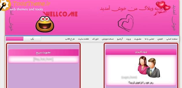 قالب عاشقانه برای وبلاگ های رزبلاگ