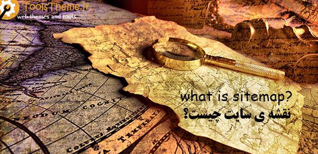 نقشه ی سایت چیست؟
