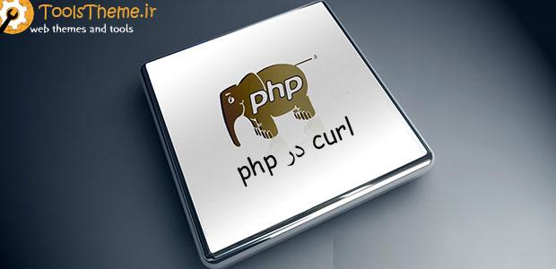 آموزش ارسال درخواست به صفحه با php