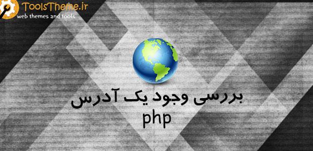 کد بررسی وجود یک آدرس وب در php
