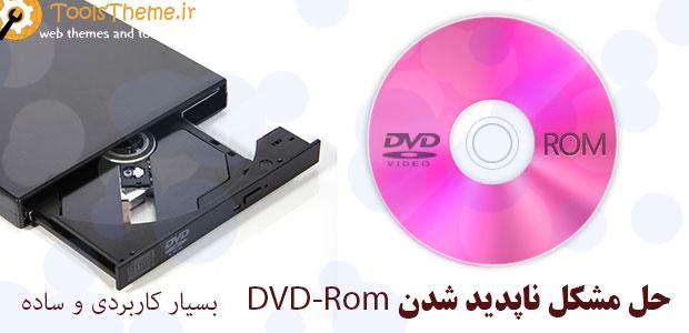 ترفند حل مشکل ناپدید شدن DVD رام