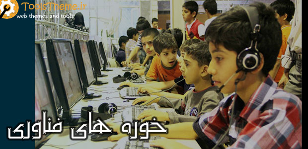 آمار درباره ی جوانان خوره ی تکنولوژی